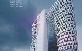 世邦集團總部大廈